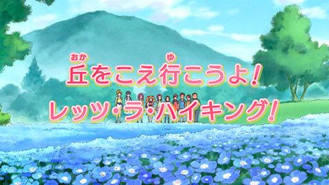 【HUGっと!プリキュア】第08話:APPENDIX-07