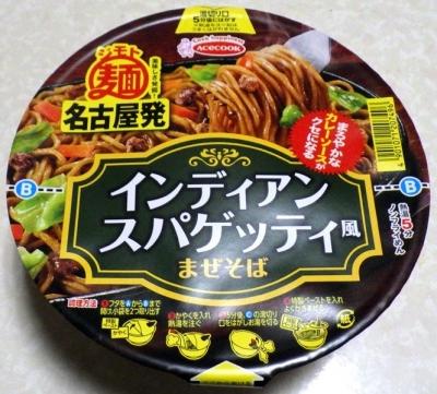 3/19発売 美味しさ発掘! ジモト麺 名古屋発 インディアンスパゲッティ風まぜそば