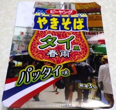 3/26発売 ピーヤング タイ風春雨 パッタイ味