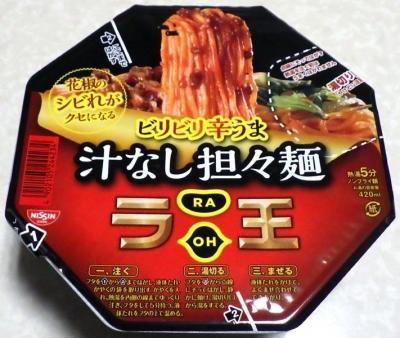 3/5発売 ラ王 ビリビリ辛うま 汁なし担々麺