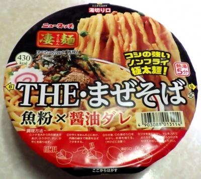 3/26発売 凄麺 THE・まぜそば