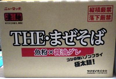 3/26発売 凄麺 THE・まぜそば(1ケース当選)
