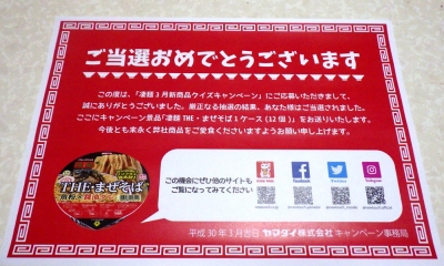3/26発売 凄麺 THE・まぜそば(当選のお知らせ)