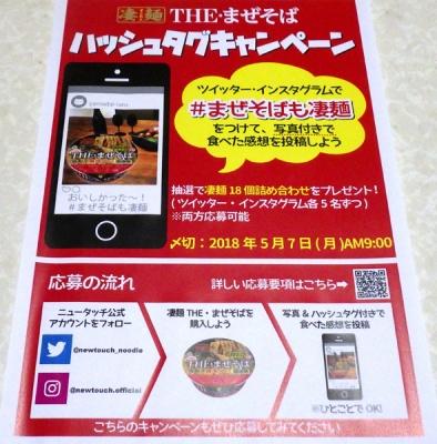 3/26発売 凄麺 THE・まぜそば(ハッシュタグキャンペーン)