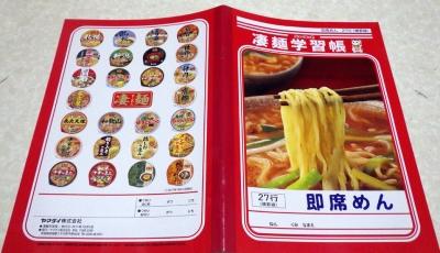 3/26発売 凄麺 THE・まぜそば(凄麺学習帳 その1)