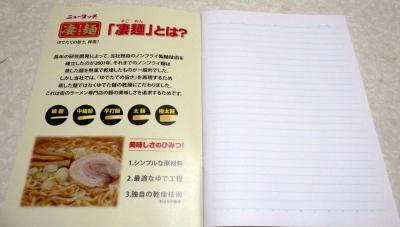 3/26発売 凄麺 THE・まぜそば(凄麺学習帳 その2)