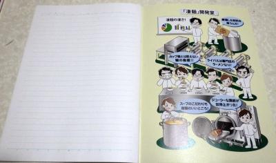 3/26発売 凄麺 THE・まぜそば(凄麺学習帳 その3)