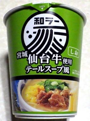3/19発売 和ラー 宮城 仙台牛使用 テールスープ風