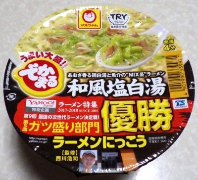3/5発売 Yahoo! ら~めん特集 第5回 ガツ盛り部門優勝 ラーメンにっこう 和風塩白湯