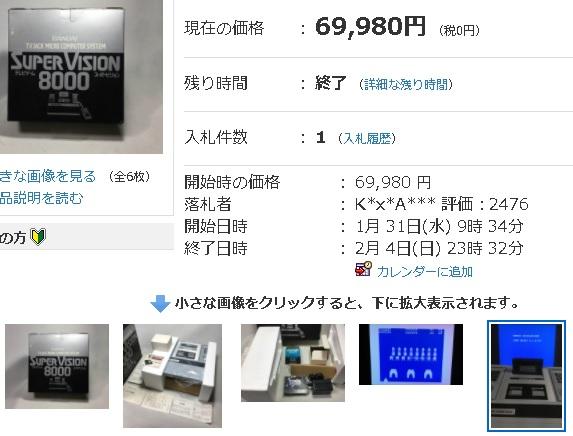 supa-bijon8000.jpg