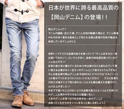 岡山デニム 国産 メイドインジャパン メンズ
