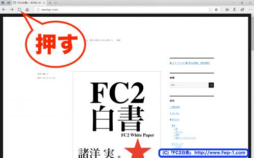 FC2ブログの記事保存が反映されない場合の対処法1