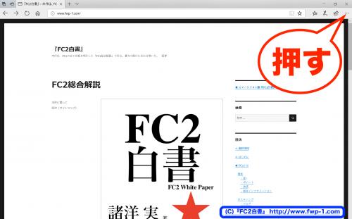 FC2ホームページの更新が反映されない場合の対処法2