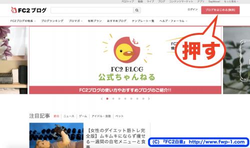 FC2ブログに会員登録する方法1