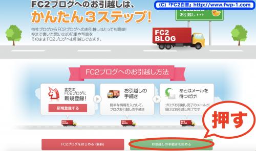 FC2ブログの引っ越し方法2