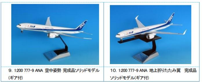 ANA modelplane 2