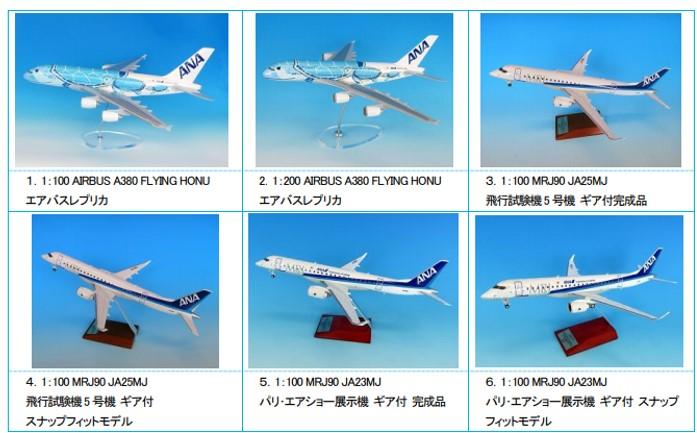 ANA modelplane