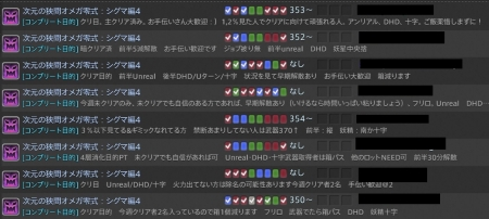 FF14 シグマ編零式4層 募集