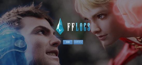 FF14 logs