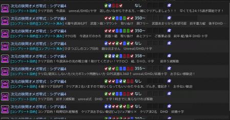 FF14 シグマ編 DPS不足2