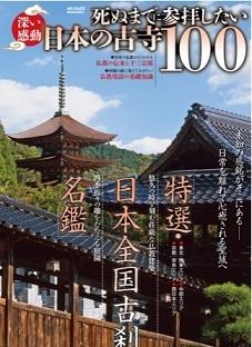 古寺100