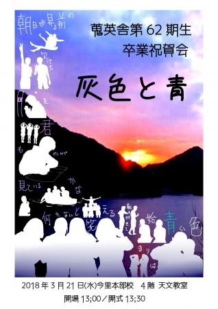 2018祝賀会ポスター