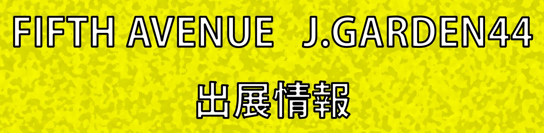 JGARDEN180304-1.jpg
