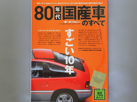 スバル_アルシオーネ_80年代国産車のすべて