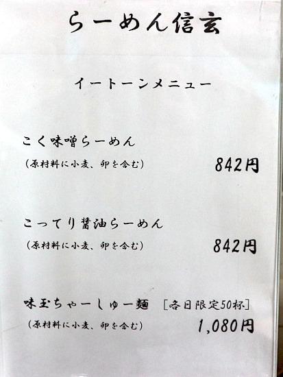 s-北海道展メニューIMG_6272