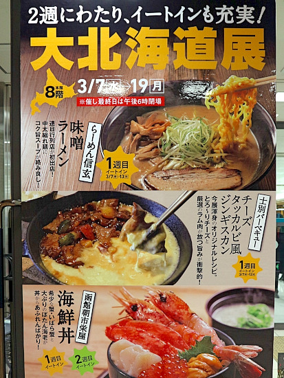 s-北海道展IMG_6271