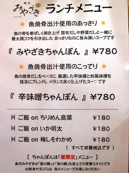 s-みやざきメニューIMG_6260