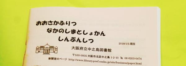 中之島図書館新聞目録