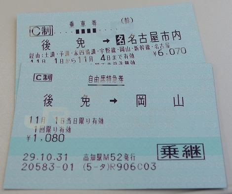 171101JRチケット