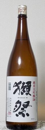 171231獺祭純米吟醸1800ml