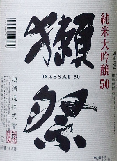 獺祭純米吟醸1800mlラベル