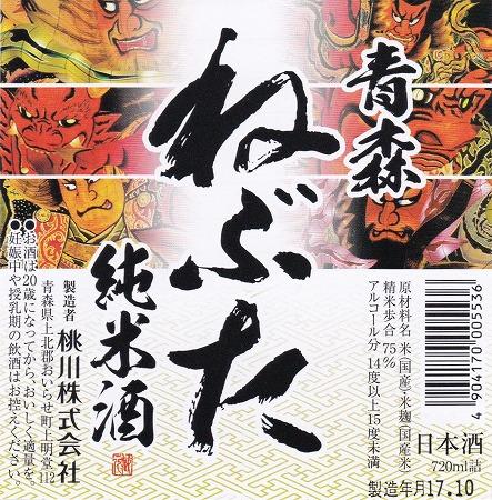 青森ねぶた純米酒720mlラベル