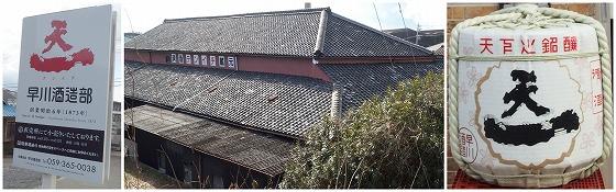 180211早川酒造-1
