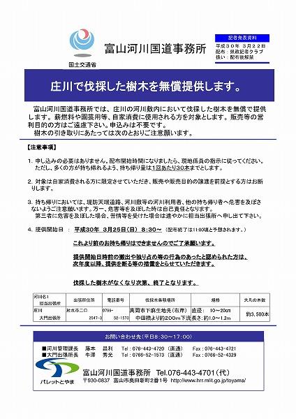 180325 【大門出張所】伐採木の提供(修正)