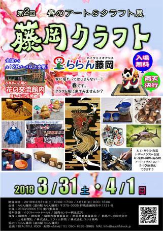 クラフトイベント-クラフト-イベント-手作り-群馬-雑貨-高崎-イオン