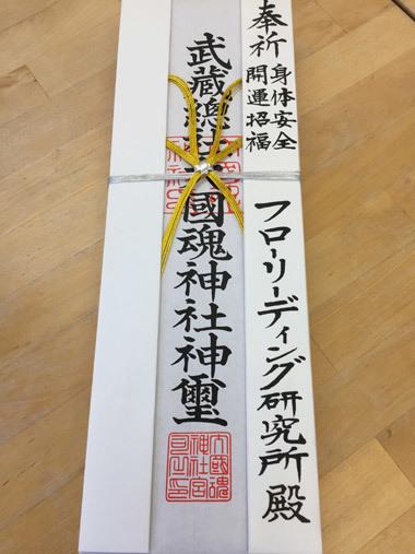 2018-02-04大国魂神社