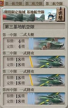 E7基地航空隊