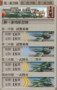 E7基地航空隊東海
