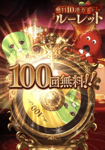 100連ガチャピン02