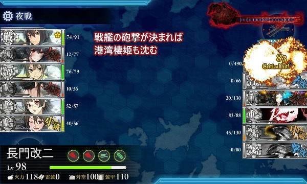 4-5ボス最終03
