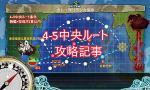 港湾棲姫が硬すぎる!沼る危険性大の4-5攻略記事【艦これ】