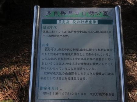 多良岳IMG_0290