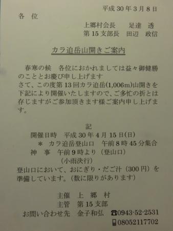 2018-03-26 003