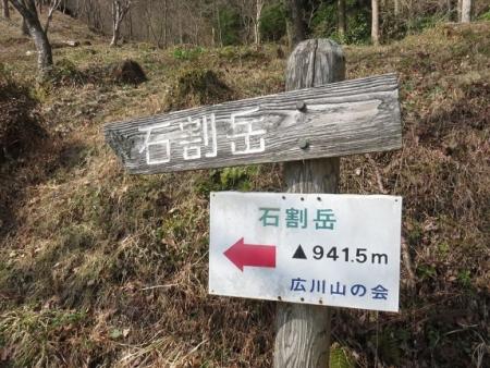 石割岳 2018-03-24 014