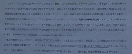 説明石割岳 2018-03-26 006