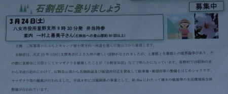 説明石割岳 2018-03-26 004